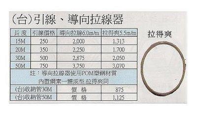 ㊣宇慶S網拍小舖㊣ (台) 拉得爽5.5M/M 20M