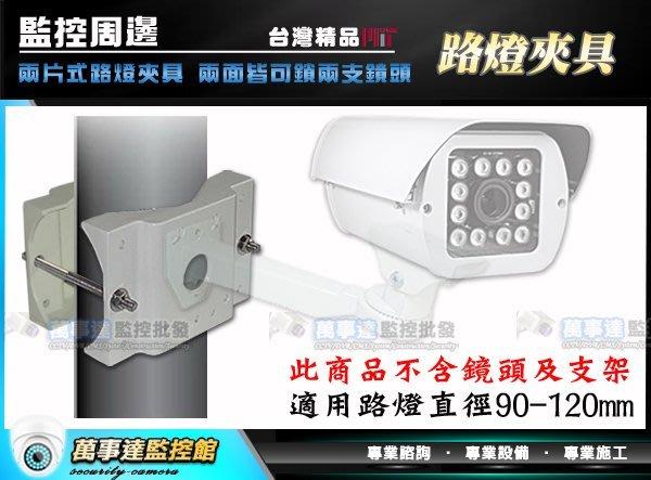 [萬事達監控批發]  監視器材 兩片式路燈夾具支架 / 腳架 圓柱體 最大安裝直徑120mm 鐵管 室外大型防護罩適用