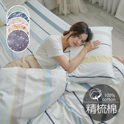 《多款任選》活性印染精梳純棉3.5x6.2尺單人床包+枕套二件組-台灣製(不含被套)