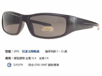 兒童太陽眼鏡  抗UV400 太陽眼鏡 抗藍光眼鏡 學生眼鏡 自行車眼鏡 防風眼鏡 護目鏡 越野車眼鏡