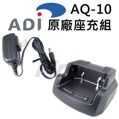 (附發票)ADI AQ-10 原廠座充組 對講機 專用 座充 無線電 充電組 AQ10 充電器