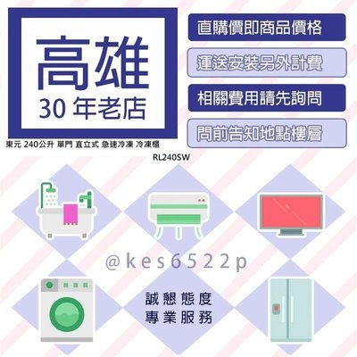 *高雄30年老店 * TECO 東元 240公升 單門 直立式 急速冷凍 風冷 冷凍櫃 RL240SW