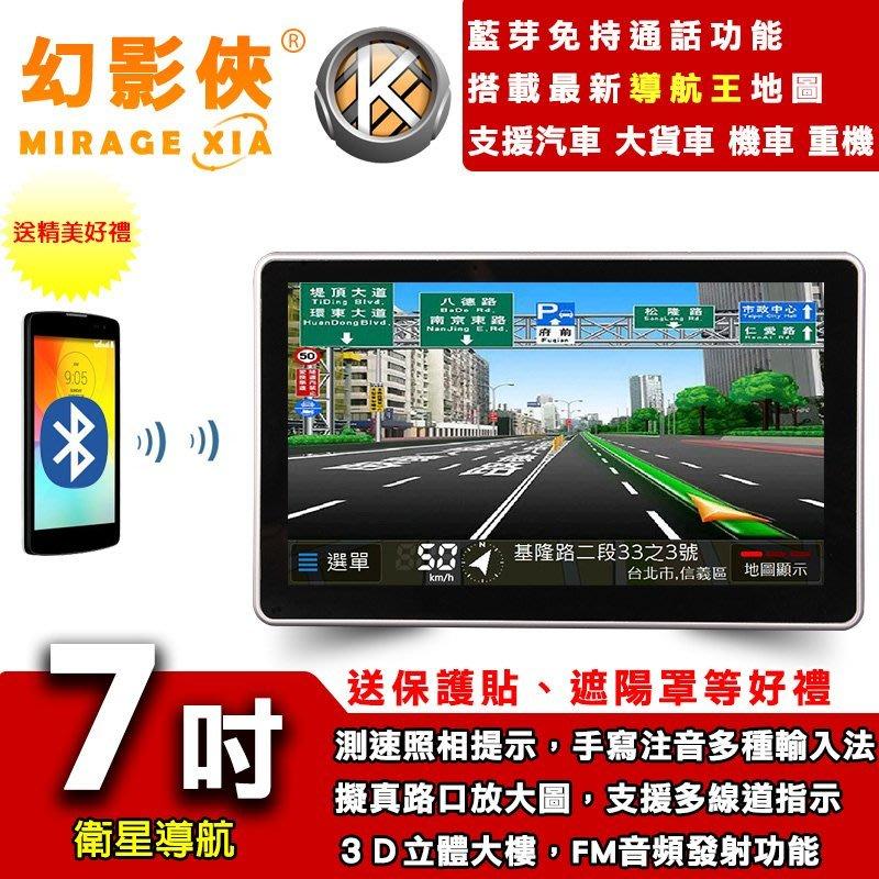 《附8G卡》幻影俠 7吋 GPS導航機+FM射頻+藍芽免持+多媒體播放+測速照相+3D大樓+支援倒車+影音播放