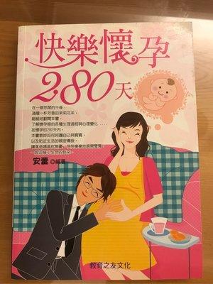 二手書 快樂懷孕280天 安蕾著 2007/6