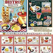 【奇蹟@蛋】 RE-MENT(盒玩) 拉拉熊 懶懶熊Bonjour法式餐館 全8種 中盒販售
