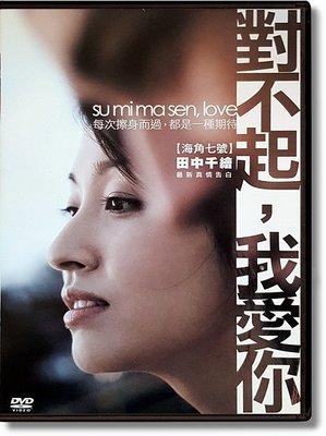 JAY=DVD【對不起,我愛你】田中千繪│正版公司貨-C01