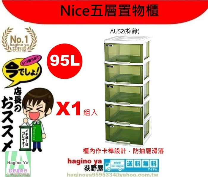 荻野屋/AU52Nice五層置物櫃(綠)/收納櫃/尿布收納/抽屜整理箱/換季收納/AU-5直購價