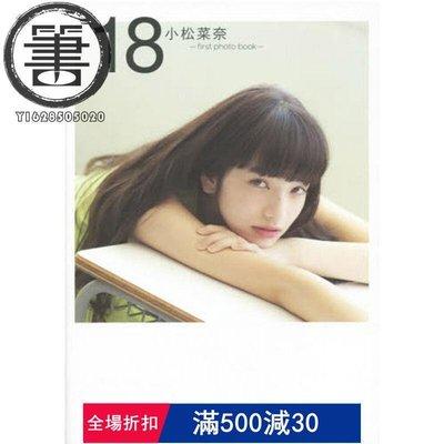 日本原版小松菜奈 雙葉社 美女寫真集 攝影圖冊寫真 漫畫 進口【聖賢書齋】