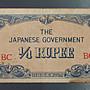 dp3206,昭和17年,日本軍用鈔票 1/4 Rupee 紙幣,約88%新。