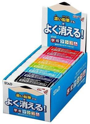 超好擦橡皮擦 日本製 2B   小學生專用橡皮擦 專擦濃色 鉛筆書本不會髒 一盒 24入~小太陽日本精品