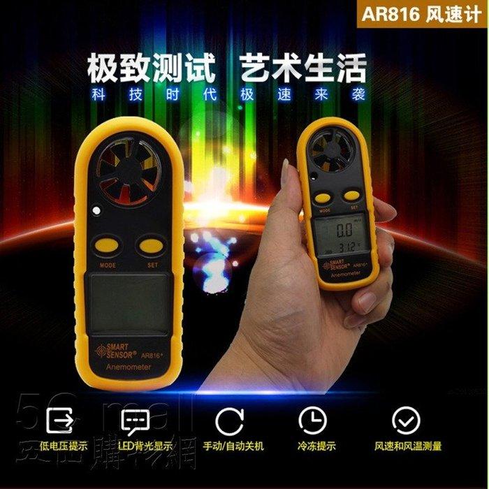 5Cgo【權宇】正品希瑪 GM816 便攜 準確測量風速儀風量計 特殊防滑 不含電池 另有AR816 大量採購優惠 含稅