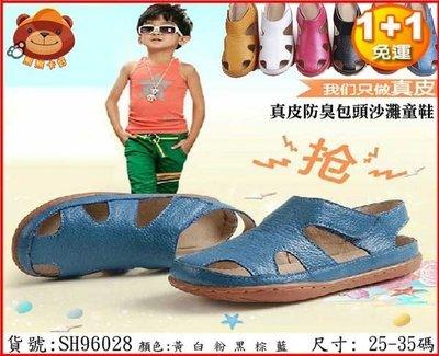 熊熊卡好 真皮新款男童涼鞋兒童涼鞋大童兒童男包頭沙灘鞋女童男童涼鞋SH9628