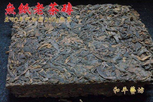 和平藝坊推薦1990年初普洱蔘香普洱茶老茶磚(無紙包裝250g熟磚)-試飲價1999元起標!