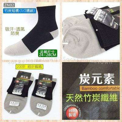 ®襪子的故鄉 ZN02 竹炭短襪 吸汗透氣 除臭襪 1/2襪統 男女適穿 竹炭襪 短統襪 1打490元
