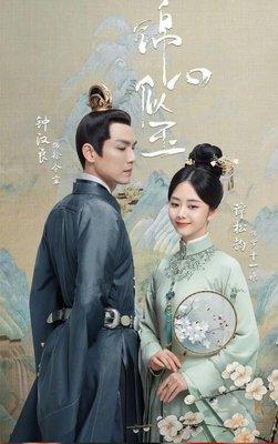 [陸劇代購]錦心似玉(2021)(鍾漢良 譚松韻)(9片裝)(高清盒裝)已到貨