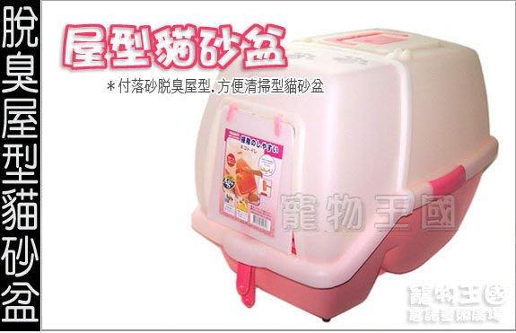 【寵物王國】阿曼特AMT-630SSN付落砂脫臭屋型貓砂盆,實用性高! 免運費!