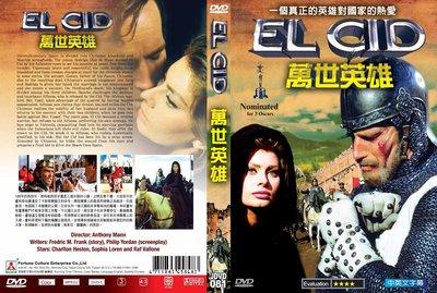 [影音雜貨店] 奧斯卡經典DVD - El Cid 萬世英雄 - 全新正版