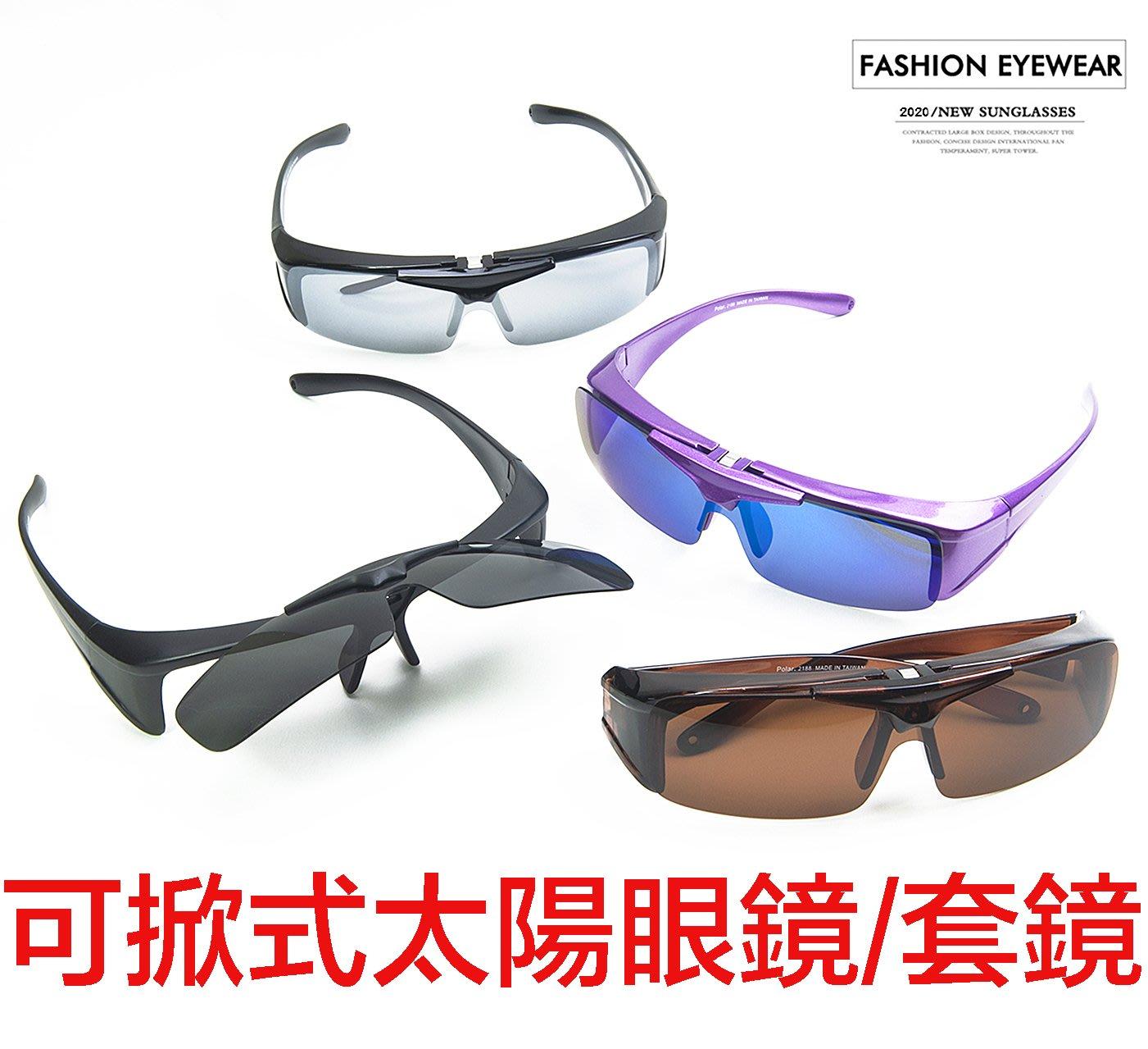 【工業安全網】台灣製造可掀式偏光太陽眼鏡可當套鏡使用近視眼鏡老花眼鏡族可戴電鍍片茶色駕駛片抗強光灰片UV400墨鏡