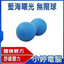 【小婷電腦*健身器材】全新 藍海曙光 無限球 05TPR-01 Infinity Ball 花生球/痠痛/舒壓