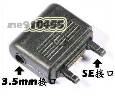 SE 手機 3.5mm 耳機 轉接頭 索尼 Sony Ericsson C510 T715 轉接線 音頻線 音源線 現貨