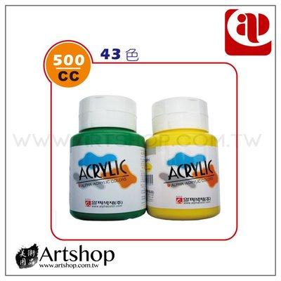【Artshop美術用品】AP 韓國 壓克力顏料 500ml (一般色) 單罐 43色可選