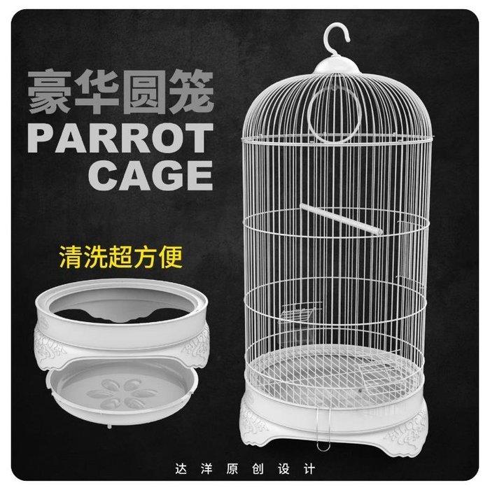 鸚鵡籠子 大號鳥籠 八哥鳥籠 圓形鳥籠