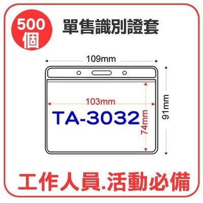 單識別證套 TA-3032(內尺寸10...