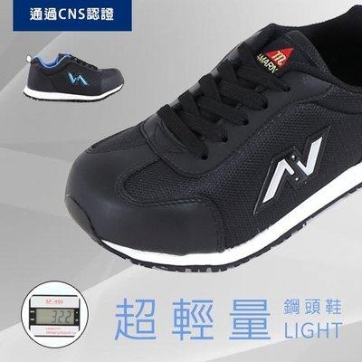 男女款 CNS認證 超輕量37號單支322G MIT綁帶休閒鋼頭慢跑 女生 鋼頭鞋 安全鞋 情侶鞋 Ovan