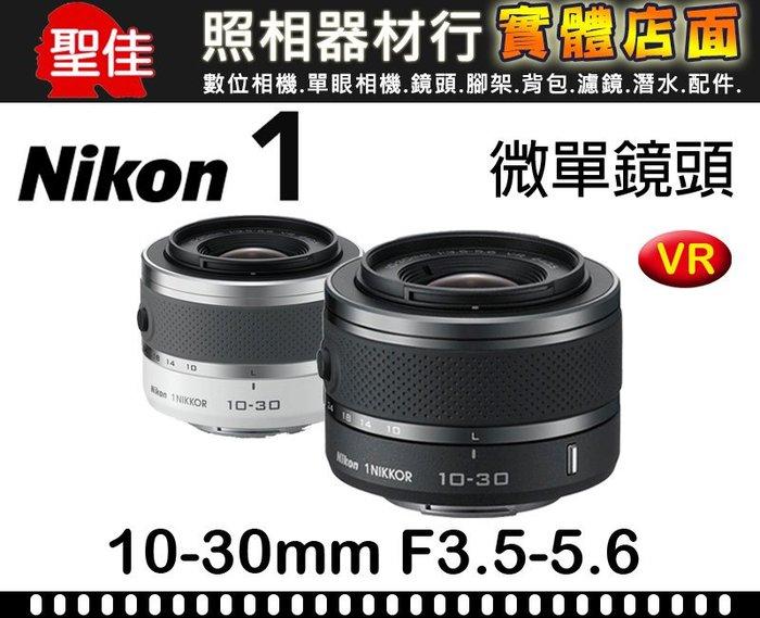 【缺貨】Nikon 1 NIKKOR VR 10-30mm f/3.5-5.6 國祥公司貨