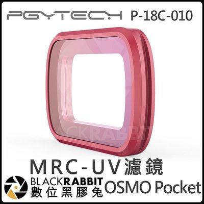 數位黑膠兔【 PGYTECH OSMO Pocket P-18C-010 MRC-UV 濾鏡 】 光學玻璃 納米 UV鏡