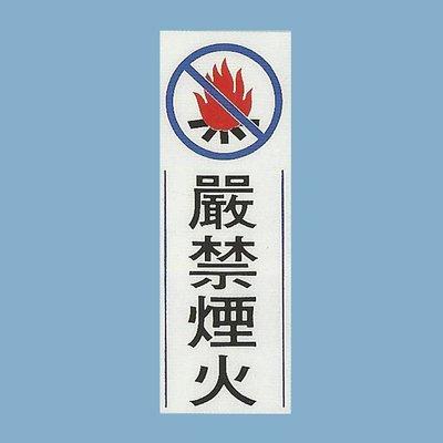 TK-917 50cm x 18cm 限郵局寄送 嚴禁煙火 標語牌 標誌牌 貼牌 指示牌 警示牌 指標