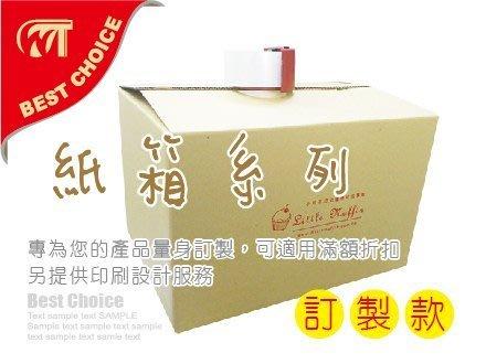 (另享88折方案) 含稅【紙箱訂製款】專為您的產品量身打造-可提供印刷-各式包裝材料-名片DM包裝設計印刷