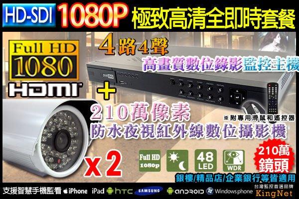 監視器 高清晰套餐組合~四路四聲 HD SDI 超高解析+210萬畫素 夜視48顆紅外線 HD-SDI 攝影機x2