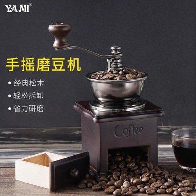 亞米復古迷你小型手動實木磨豆機家用手搖咖啡豆研磨器研磨機