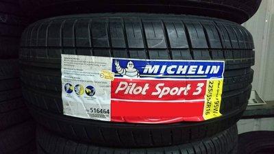 +超鑫輪胎鋁圈+  米其林 MICHELIN PILOT SPORT 3 米其林 PS3 195/55-15