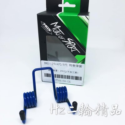 Hz二輪精品 MOS 椅墊彈簧 座墊彈簧 坐墊彈簧 勁戰四代 勁戰五代 BWSX BWSR BWS X R 勁戰 四代