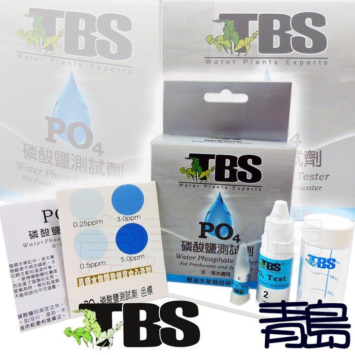 QM。。。青島水族。。。AT013台灣TBS翠湖-------(PO4)磷酸鹽 水質 測試劑