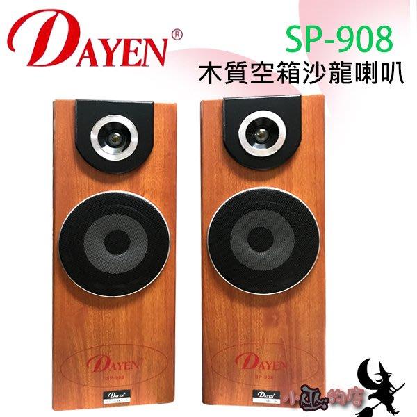 「小巫的店」*(SP -908)Dayen 8吋沙龍喇叭~ 營業場所最佳產品 (清倉優惠價)