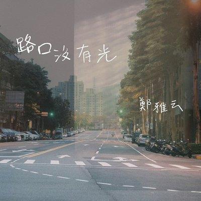 路口沒有光 / 鄭雅云 ---GRN001