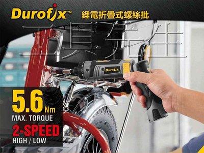 含稅價/RV439【工具先生】德克斯 3.6V 充電起子機 可折疊式 扭力可調 非 bosch 牧田。日立 DB3DL2