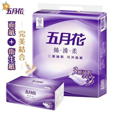 【永豐餘】五月花 絲滑柔 三層可沖面紙 110抽x8包x7袋 原生紙漿 面紙 紙巾 衛生紙