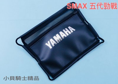 小貝騎士精品 YAMAHA 摩多堂 force FORCE FORCE 155 置物箱內袋 置物廂內袋 內置物袋