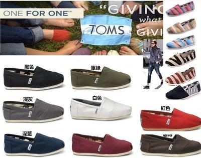 *2雙免運*TOMS 帆布鞋 TOMS條紋款 TOMS基本款 TOMS 懶人鞋 亮片休閒鞋 女鞋 男鞋 韓版情侶鞋童鞋