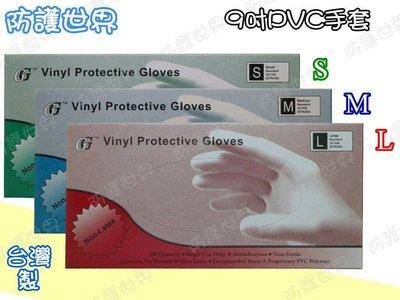 *防護世界*  9吋無粉塑膠PVC手套 ※台灣大廠製造※