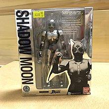 全新日版 SHF SHADOW MOON (影月)