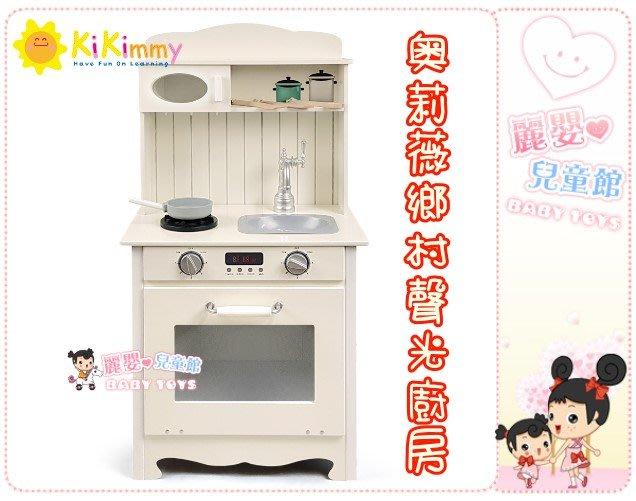 麗嬰兒童玩具館~kikimmy-奧莉薇鄉村木製聲光廚房玩具組(附配件4件)