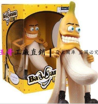 【王哥】魏妮好邪惡的香蕉人邪惡版猥瑣版壞香蕉先生手辦模型送男朋友禮物 創意禮物 邪惡的蕉