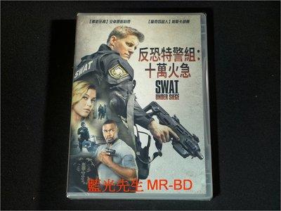 [DVD] - 反恐特警組:十萬火急 SWAT Under Siege ( 得利公司貨 )