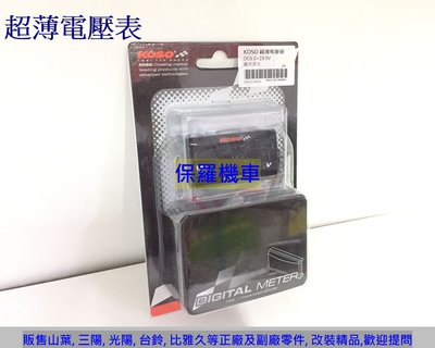 KOSO 超薄電壓錶(藍光)