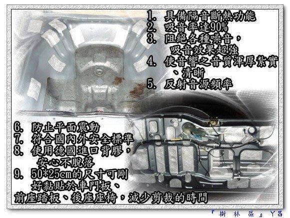阿勇的店=台北樹林區☆德國原裝消音片/制震墊隔音板(泰羅松Teroson) IX35 CHR HRV Luxgen